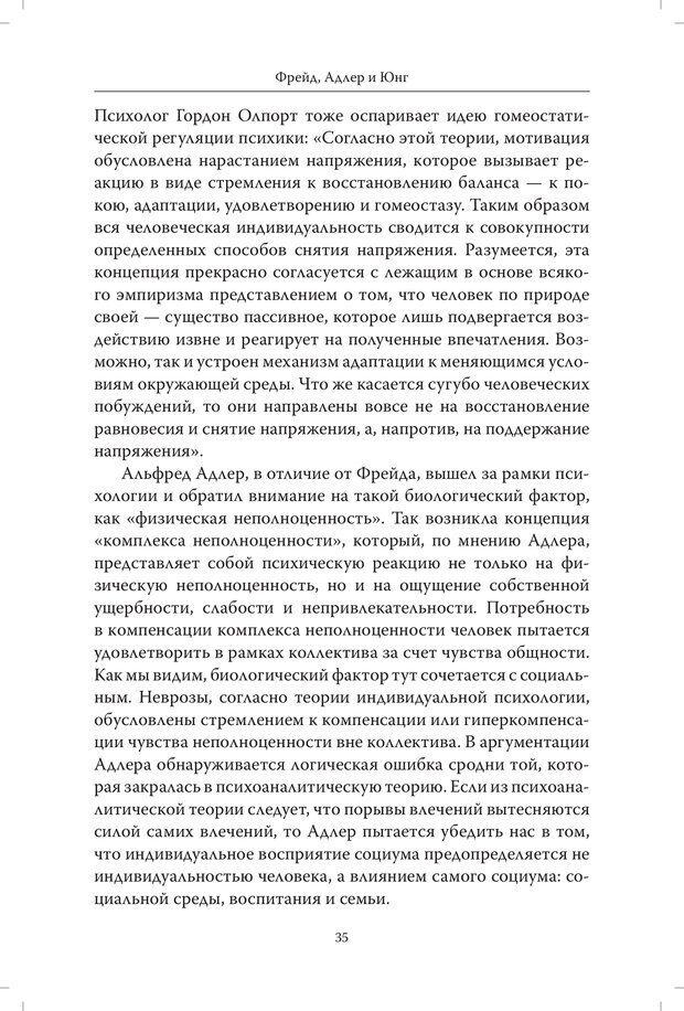 PDF. Страдания от бессмысленности жизни. Актуальная психотерапия. Франкл В. Страница 32. Читать онлайн