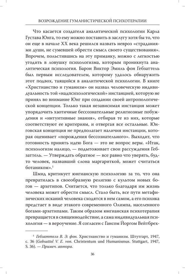 PDF. Страдания от бессмысленности жизни. Актуальная психотерапия. Франкл В. Страница 33. Читать онлайн