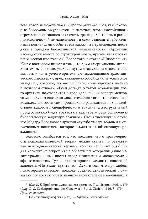 PDF. Страдания от бессмысленности жизни. Актуальная психотерапия. Франкл В. Страница 34. Читать онлайн