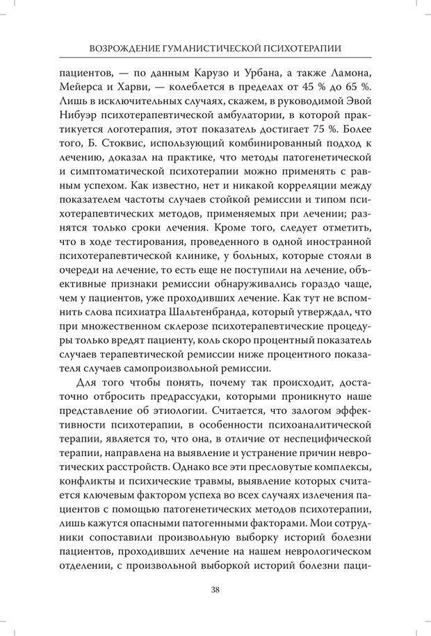 PDF. Страдания от бессмысленности жизни. Актуальная психотерапия. Франкл В. Страница 35. Читать онлайн
