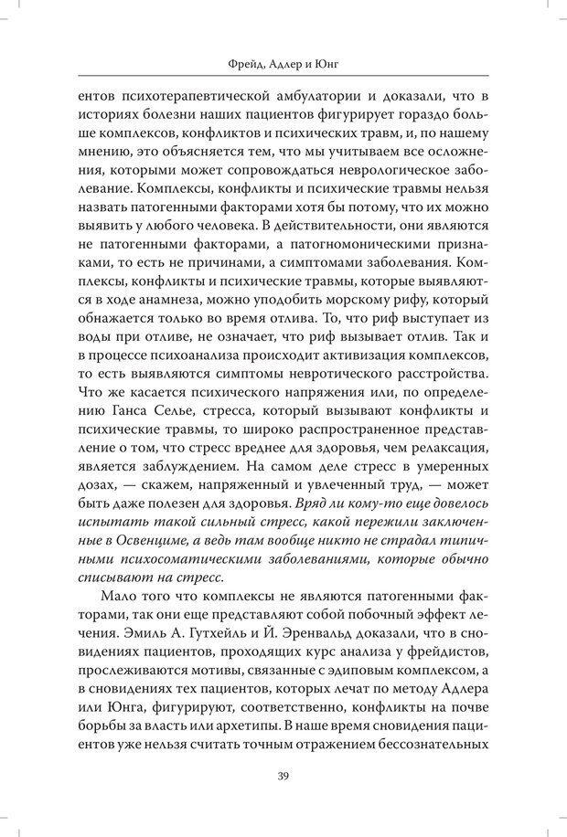 PDF. Страдания от бессмысленности жизни. Актуальная психотерапия. Франкл В. Страница 36. Читать онлайн