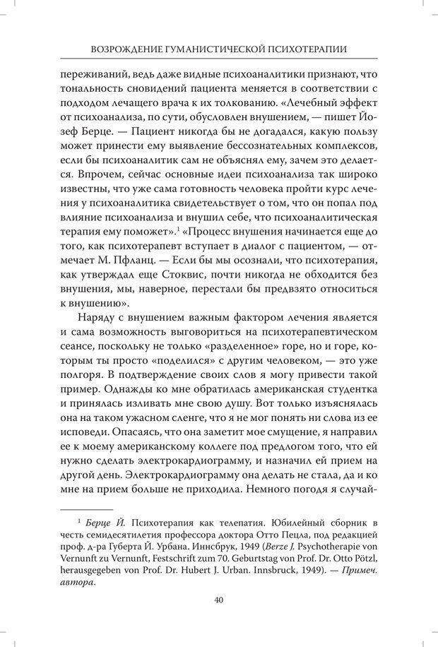 PDF. Страдания от бессмысленности жизни. Актуальная психотерапия. Франкл В. Страница 37. Читать онлайн