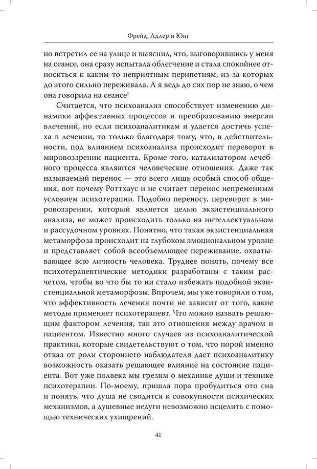 PDF. Страдания от бессмысленности жизни. Актуальная психотерапия. Франкл В. Страница 38. Читать онлайн