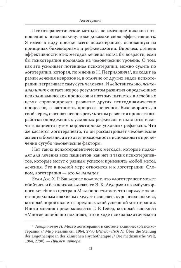PDF. Страдания от бессмысленности жизни. Актуальная психотерапия. Франкл В. Страница 40. Читать онлайн