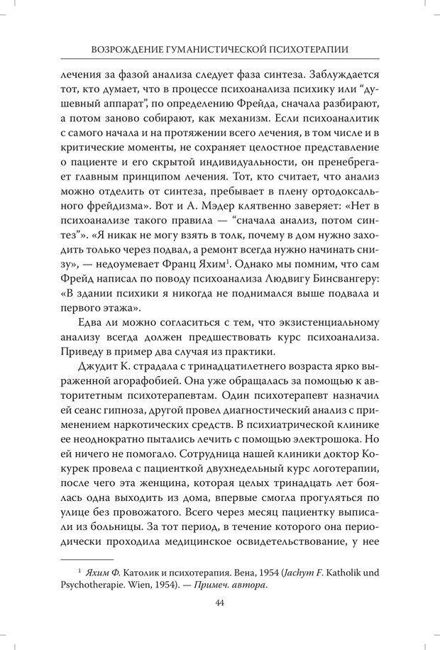 PDF. Страдания от бессмысленности жизни. Актуальная психотерапия. Франкл В. Страница 41. Читать онлайн