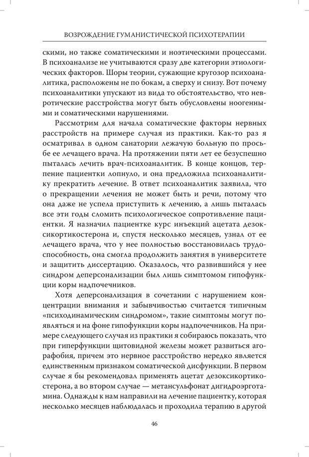 PDF. Страдания от бессмысленности жизни. Актуальная психотерапия. Франкл В. Страница 43. Читать онлайн