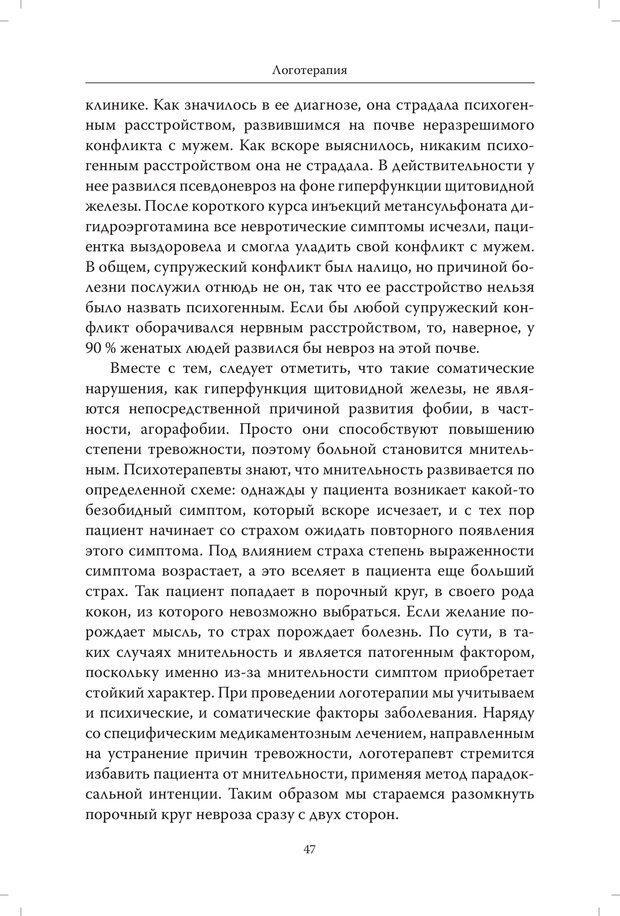 PDF. Страдания от бессмысленности жизни. Актуальная психотерапия. Франкл В. Страница 44. Читать онлайн