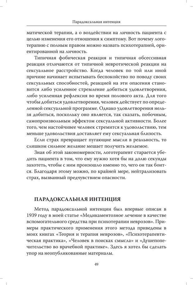 PDF. Страдания от бессмысленности жизни. Актуальная психотерапия. Франкл В. Страница 46. Читать онлайн