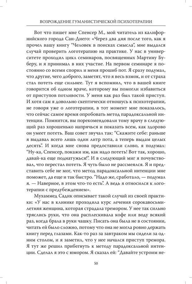 PDF. Страдания от бессмысленности жизни. Актуальная психотерапия. Франкл В. Страница 47. Читать онлайн