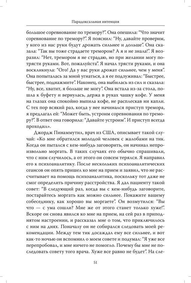 PDF. Страдания от бессмысленности жизни. Актуальная психотерапия. Франкл В. Страница 48. Читать онлайн