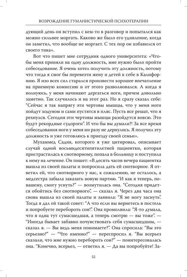 PDF. Страдания от бессмысленности жизни. Актуальная психотерапия. Франкл В. Страница 49. Читать онлайн