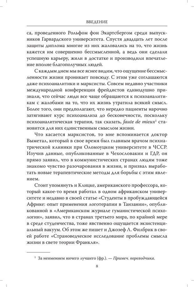 PDF. Страдания от бессмысленности жизни. Актуальная психотерапия. Франкл В. Страница 5. Читать онлайн