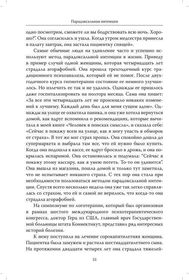 PDF. Страдания от бессмысленности жизни. Актуальная психотерапия. Франкл В. Страница 50. Читать онлайн