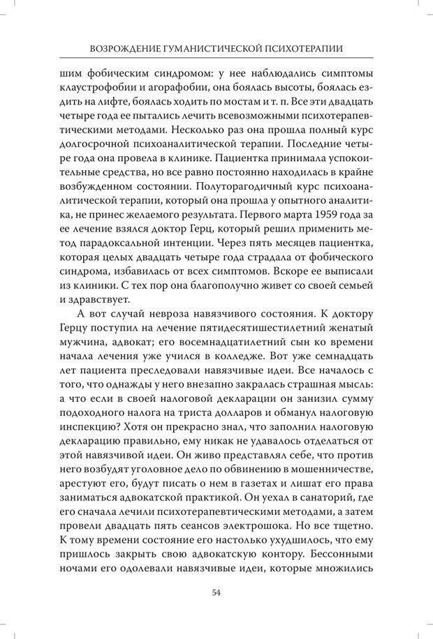 PDF. Страдания от бессмысленности жизни. Актуальная психотерапия. Франкл В. Страница 51. Читать онлайн