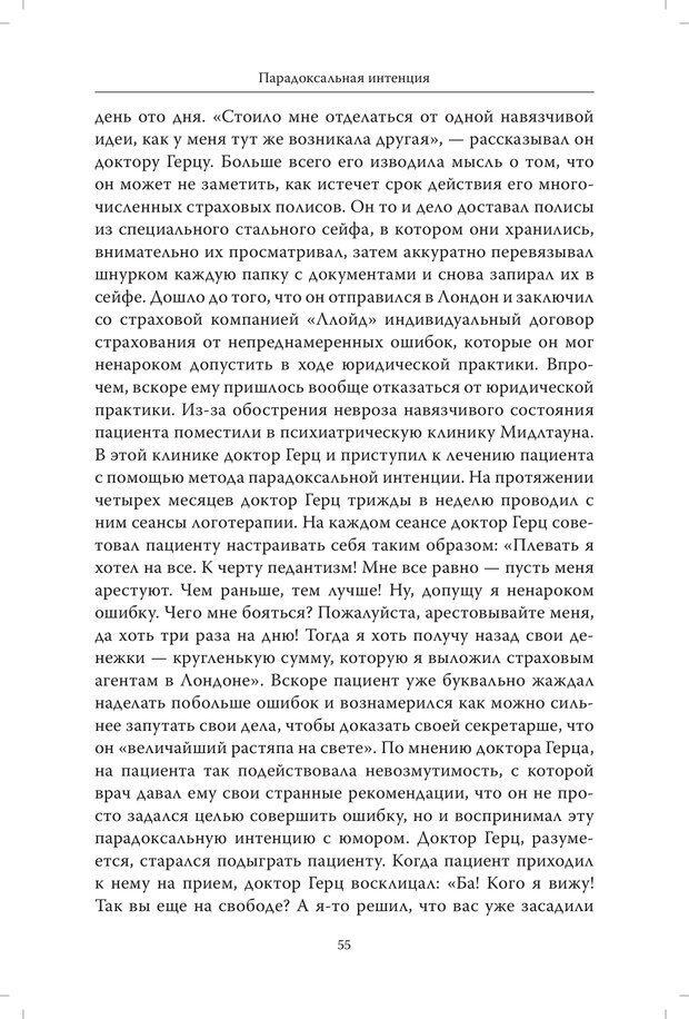 PDF. Страдания от бессмысленности жизни. Актуальная психотерапия. Франкл В. Страница 52. Читать онлайн
