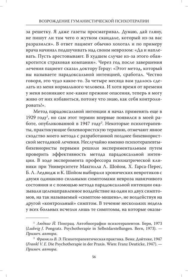 PDF. Страдания от бессмысленности жизни. Актуальная психотерапия. Франкл В. Страница 53. Читать онлайн
