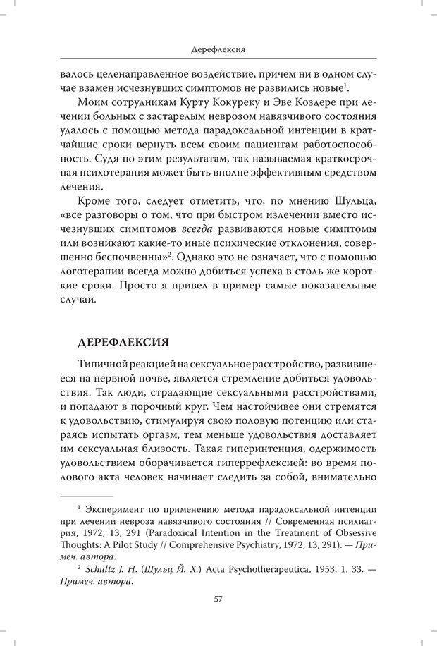 PDF. Страдания от бессмысленности жизни. Актуальная психотерапия. Франкл В. Страница 54. Читать онлайн