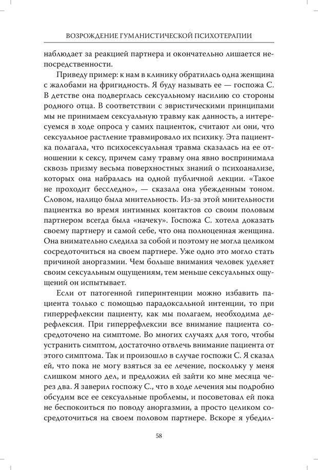 PDF. Страдания от бессмысленности жизни. Актуальная психотерапия. Франкл В. Страница 55. Читать онлайн
