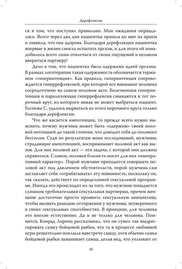 PDF. Страдания от бессмысленности жизни. Актуальная психотерапия. Франкл В. Страница 56. Читать онлайн