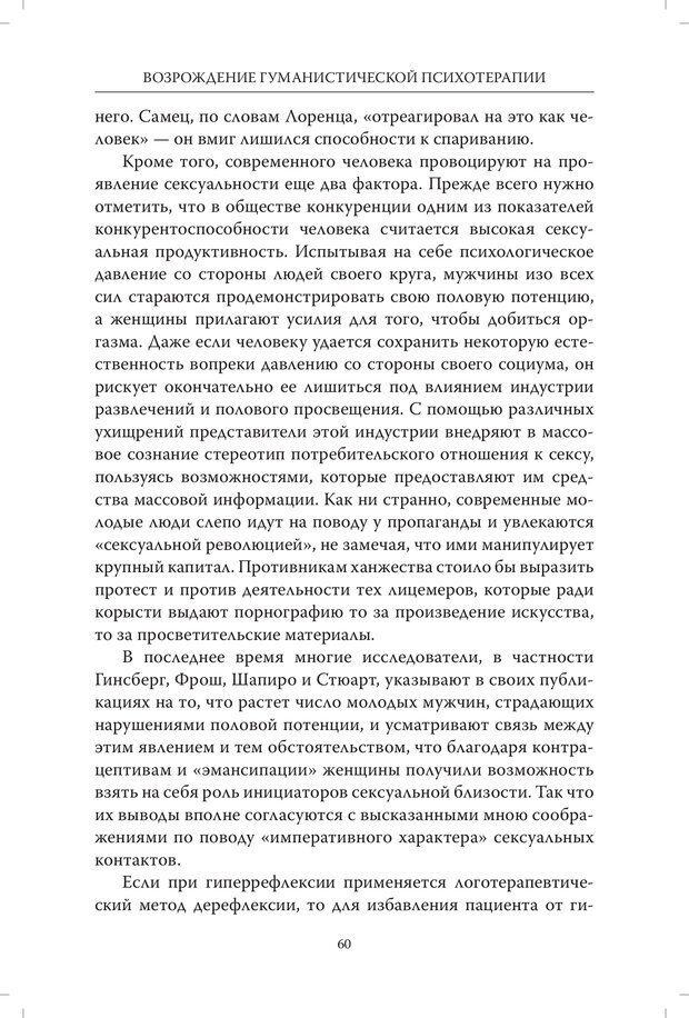 PDF. Страдания от бессмысленности жизни. Актуальная психотерапия. Франкл В. Страница 57. Читать онлайн