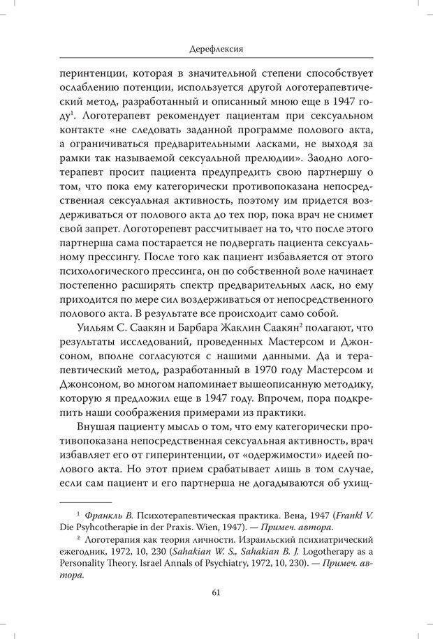 PDF. Страдания от бессмысленности жизни. Актуальная психотерапия. Франкл В. Страница 58. Читать онлайн