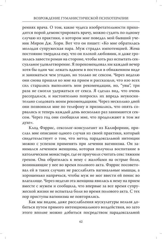 PDF. Страдания от бессмысленности жизни. Актуальная психотерапия. Франкл В. Страница 59. Читать онлайн