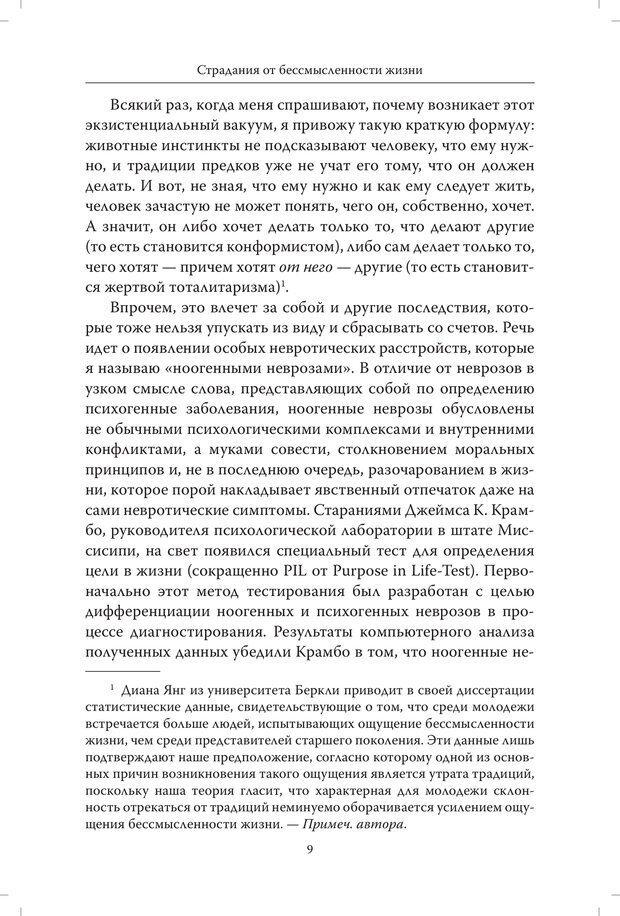 PDF. Страдания от бессмысленности жизни. Актуальная психотерапия. Франкл В. Страница 6. Читать онлайн