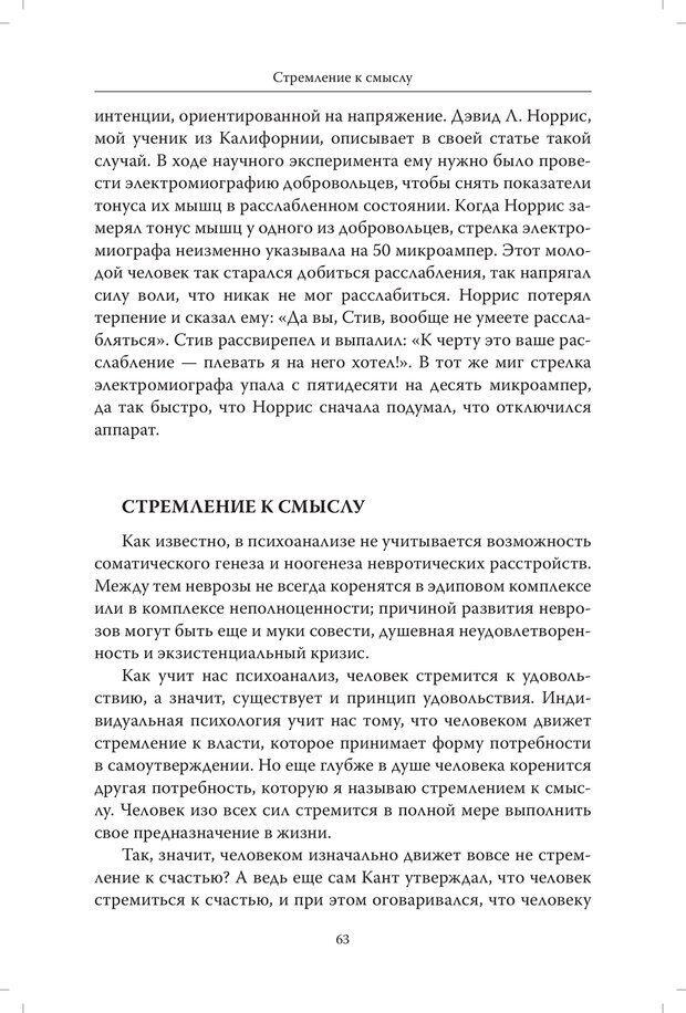 PDF. Страдания от бессмысленности жизни. Актуальная психотерапия. Франкл В. Страница 60. Читать онлайн