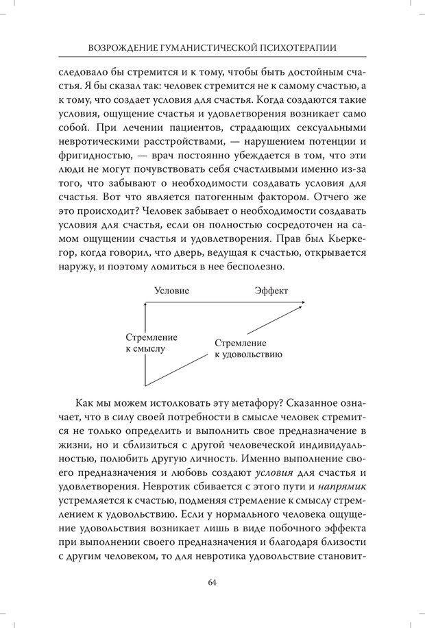 PDF. Страдания от бессмысленности жизни. Актуальная психотерапия. Франкл В. Страница 61. Читать онлайн
