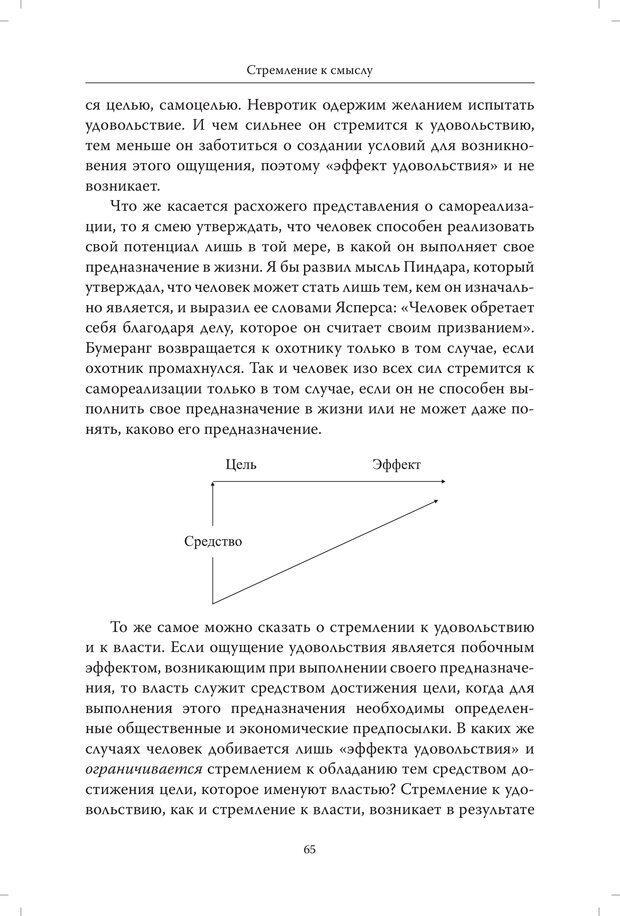 PDF. Страдания от бессмысленности жизни. Актуальная психотерапия. Франкл В. Страница 62. Читать онлайн