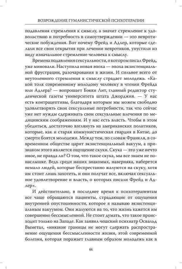 PDF. Страдания от бессмысленности жизни. Актуальная психотерапия. Франкл В. Страница 63. Читать онлайн