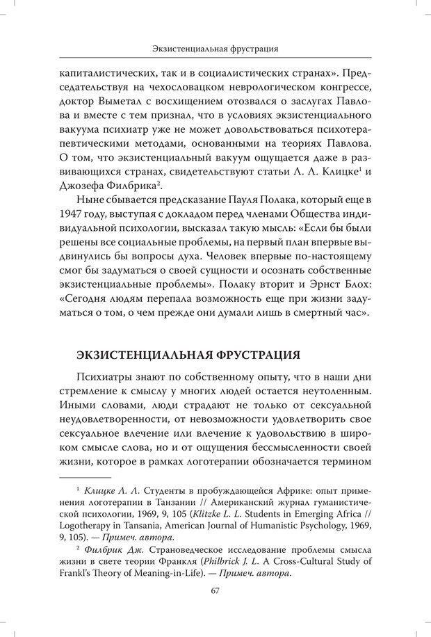 PDF. Страдания от бессмысленности жизни. Актуальная психотерапия. Франкл В. Страница 64. Читать онлайн