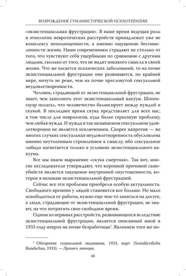 PDF. Страдания от бессмысленности жизни. Актуальная психотерапия. Франкл В. Страница 65. Читать онлайн