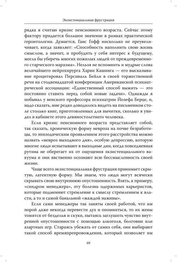 PDF. Страдания от бессмысленности жизни. Актуальная психотерапия. Франкл В. Страница 66. Читать онлайн