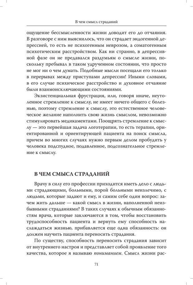 PDF. Страдания от бессмысленности жизни. Актуальная психотерапия. Франкл В. Страница 68. Читать онлайн