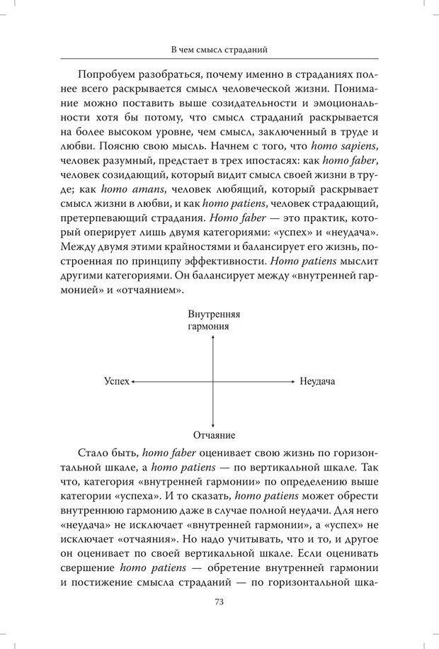 PDF. Страдания от бессмысленности жизни. Актуальная психотерапия. Франкл В. Страница 70. Читать онлайн