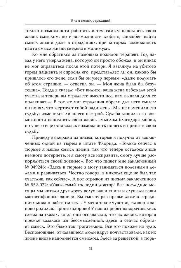 PDF. Страдания от бессмысленности жизни. Актуальная психотерапия. Франкл В. Страница 72. Читать онлайн
