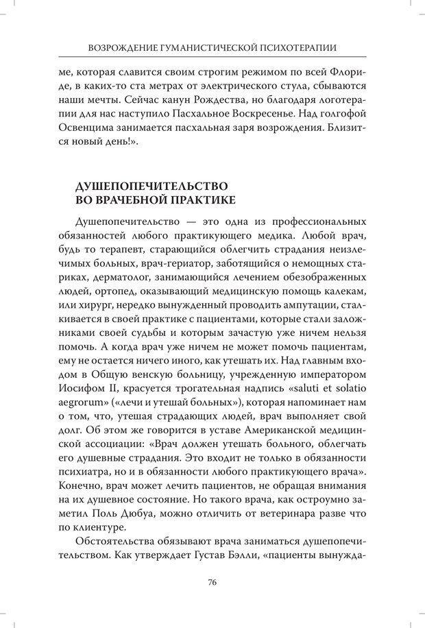 PDF. Страдания от бессмысленности жизни. Актуальная психотерапия. Франкл В. Страница 73. Читать онлайн