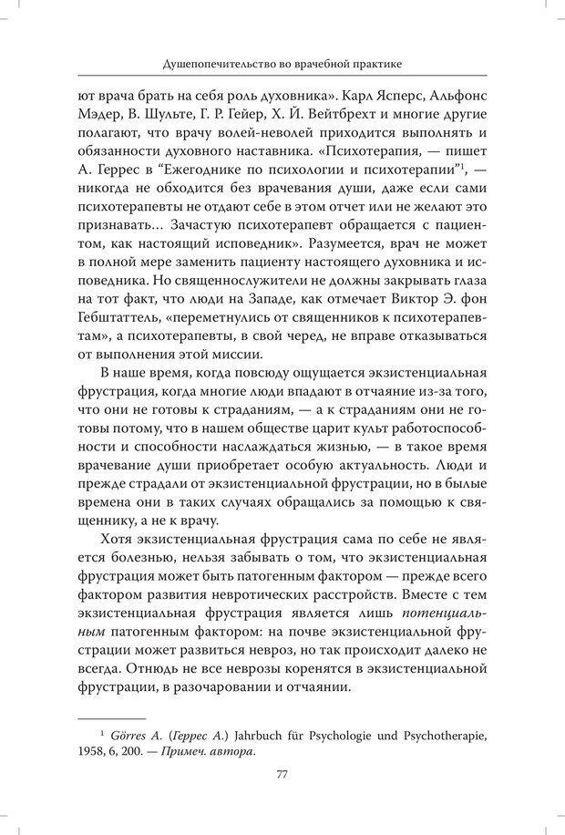 PDF. Страдания от бессмысленности жизни. Актуальная психотерапия. Франкл В. Страница 74. Читать онлайн