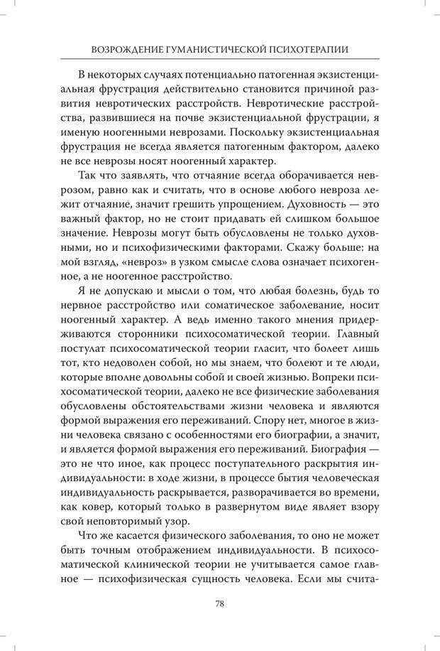 PDF. Страдания от бессмысленности жизни. Актуальная психотерапия. Франкл В. Страница 75. Читать онлайн