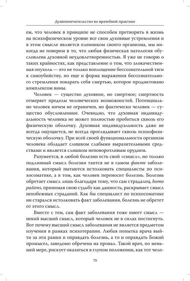 Виктор франкл сказать жизни да скачать pdf
