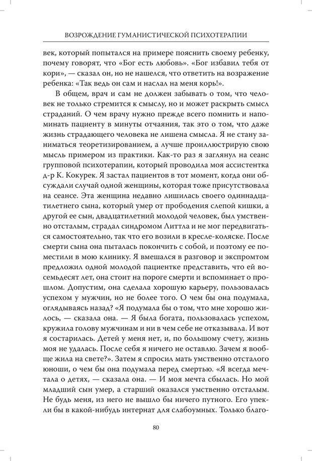 PDF. Страдания от бессмысленности жизни. Актуальная психотерапия. Франкл В. Страница 77. Читать онлайн