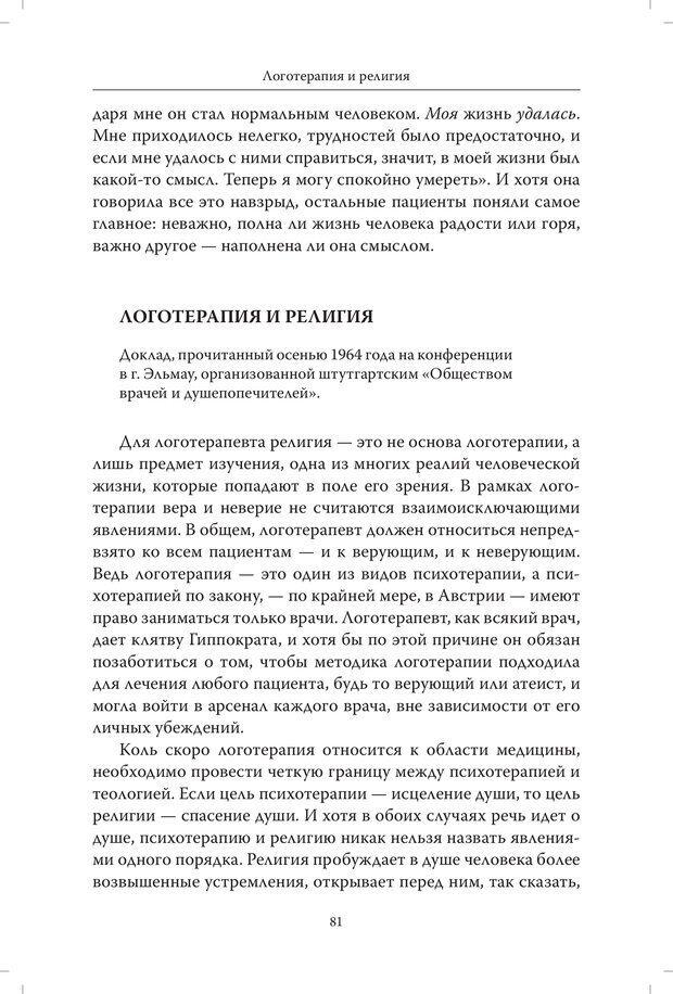 PDF. Страдания от бессмысленности жизни. Актуальная психотерапия. Франкл В. Страница 78. Читать онлайн