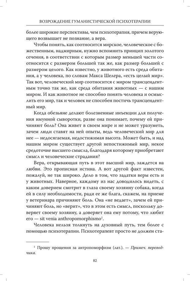 PDF. Страдания от бессмысленности жизни. Актуальная психотерапия. Франкл В. Страница 79. Читать онлайн