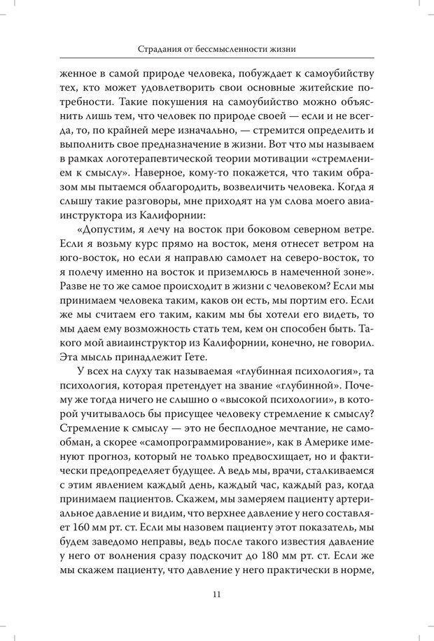 PDF. Страдания от бессмысленности жизни. Актуальная психотерапия. Франкл В. Страница 8. Читать онлайн