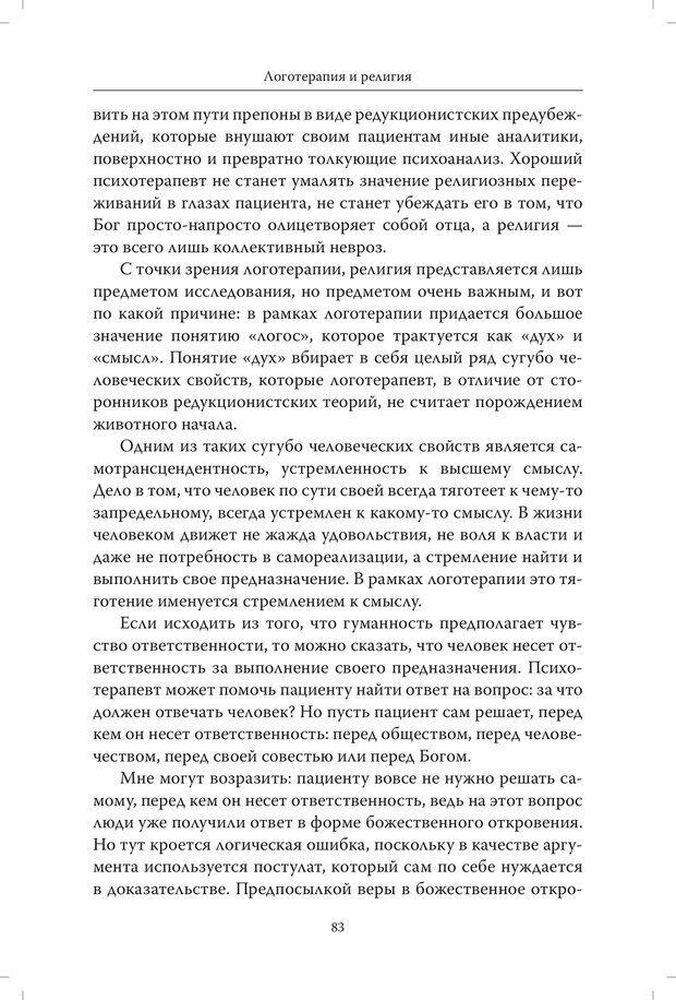 PDF. Страдания от бессмысленности жизни. Актуальная психотерапия. Франкл В. Страница 80. Читать онлайн