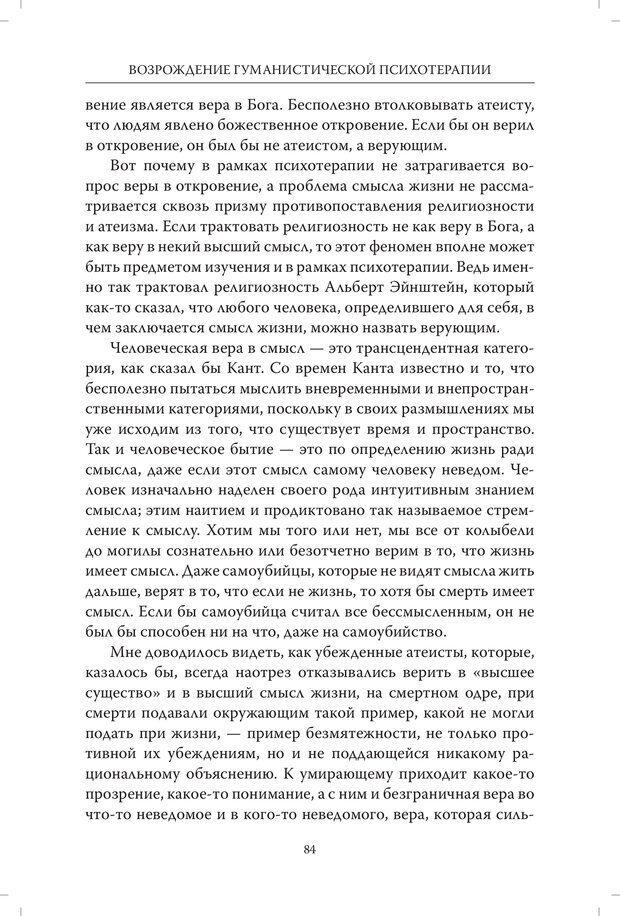 PDF. Страдания от бессмысленности жизни. Актуальная психотерапия. Франкл В. Страница 81. Читать онлайн