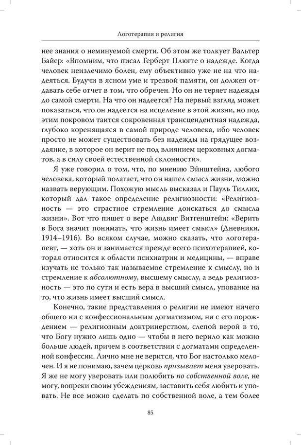 PDF. Страдания от бессмысленности жизни. Актуальная психотерапия. Франкл В. Страница 82. Читать онлайн