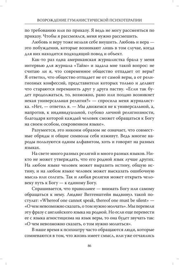 PDF. Страдания от бессмысленности жизни. Актуальная психотерапия. Франкл В. Страница 83. Читать онлайн