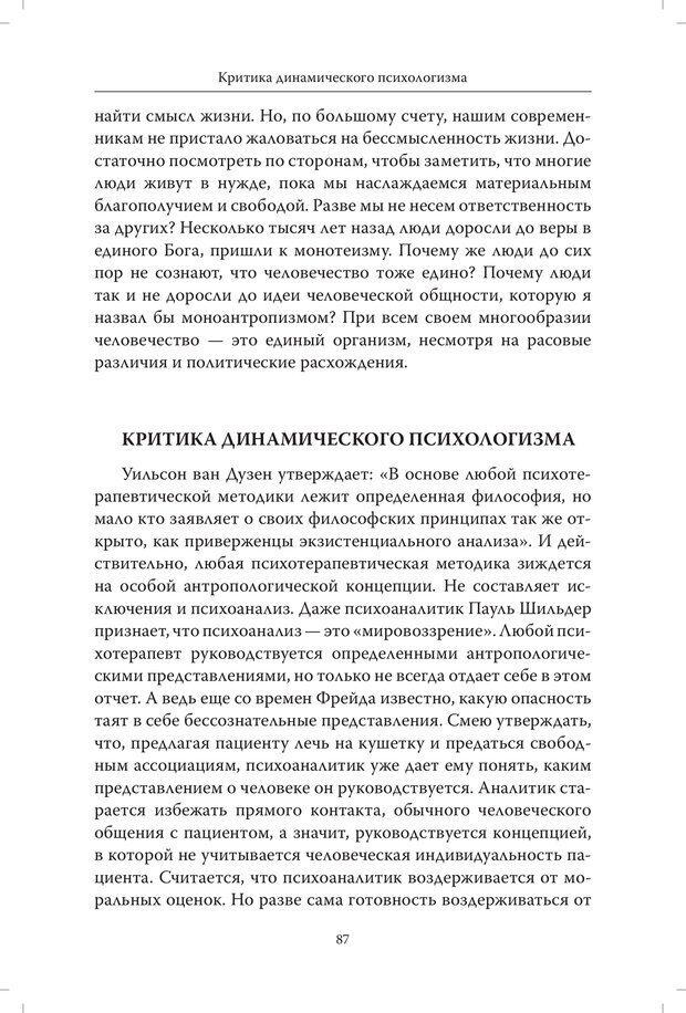 PDF. Страдания от бессмысленности жизни. Актуальная психотерапия. Франкл В. Страница 84. Читать онлайн